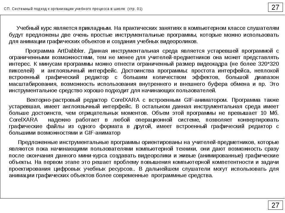 27 27 СП. Системный подход к организации учебного процесса в школе (стр. 01)...