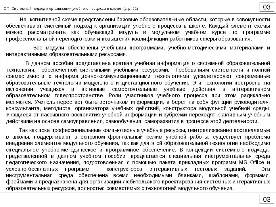 03 03 СП. Системный подход к организации учебного процесса в школе (стр. 01)...