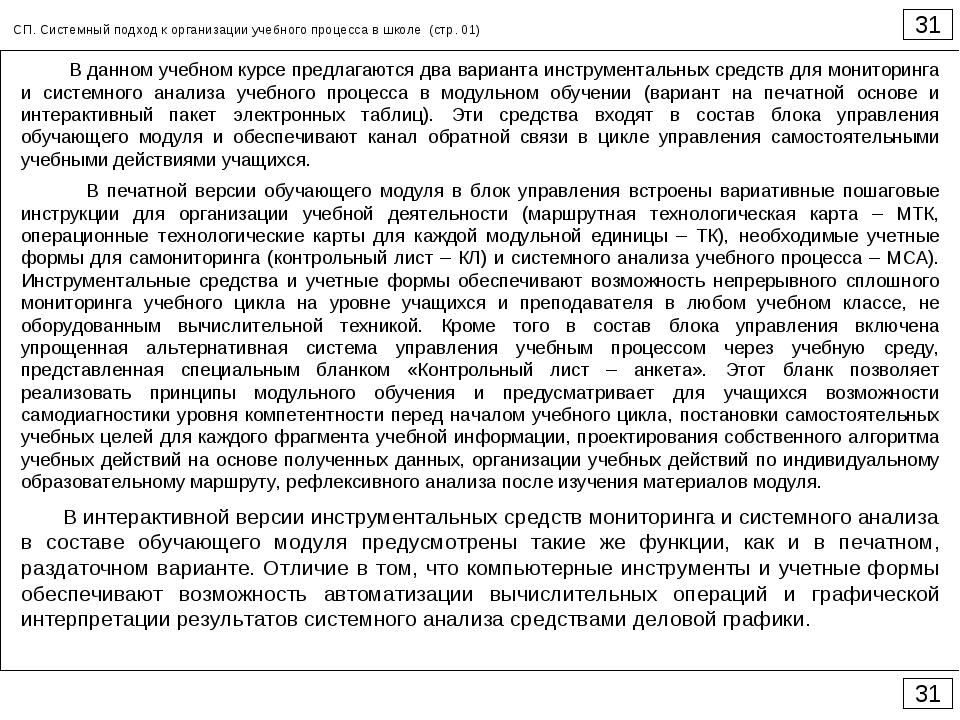31 31 СП. Системный подход к организации учебного процесса в школе (стр. 01)...