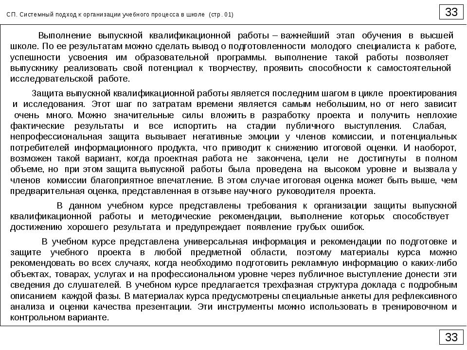 33 33 СП. Системный подход к организации учебного процесса в школе (стр. 01)...