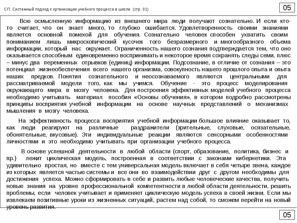 05 05 СП. Системный подход к организации учебного процесса в школе (стр. 01)...