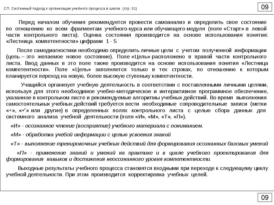 09 09 СП. Системный подход к организации учебного процесса в школе (стр. 01)...