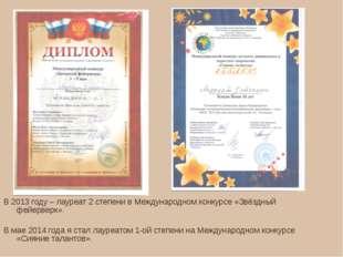 В 2013 году – лауреат 2 степени в Международном конкурсе «Звёздный фейерверк»