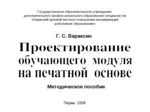 Пермь 2009 Г. С. Вараксин Государственное образовательное учреждение дополнит