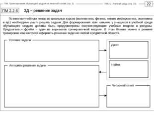 ЗД – решение задач 22 ПМ 2.2.6 По многим учебным темам из школьных курсов (ма