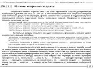 КВ – пакет контрольных вопросов ПМ 2.3.2 27 Контрольные вопросы открытого тип