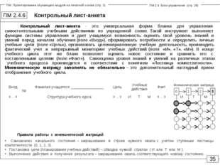 Контрольный лист-анкета ПМ 2.4.6 35 Контрольный лист-анкета - это универсальн