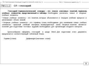СЛ – глоссарий ПМ 2.1.2 Глоссарий (терминологический словарь) – это список кл