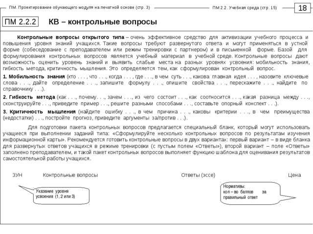 КВ – контрольные вопросы 18 ПМ 2.2.2 Контрольные вопросы открытого типа – оче...
