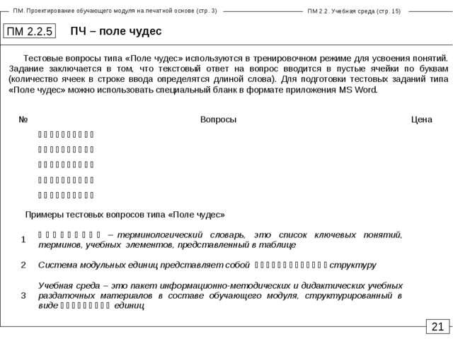 ПЧ – поле чудес ПМ 2.2.5 21 Тестовые вопросы типа «Поле чудес» используются в...
