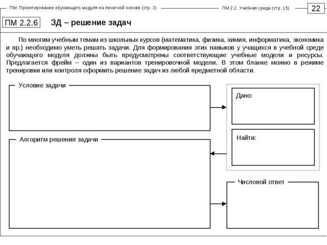 ЗД – решение задач 22 ПМ 2.2.6 По многим учебным темам из школьных курсов (ма...