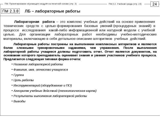 ЛБ – лабораторные работы 24 ПМ 2.3.8 Лабораторная работа – это комплекс учебн...