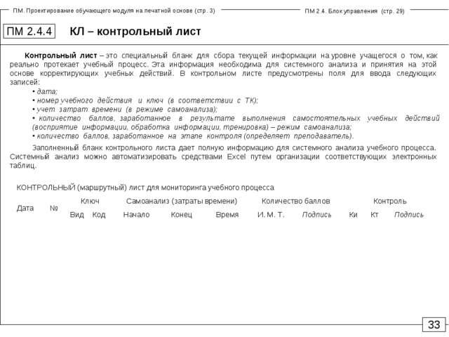 КЛ – контрольный лист ПМ 2.4.4 33 Контрольный лист – это специальный бланк дл...
