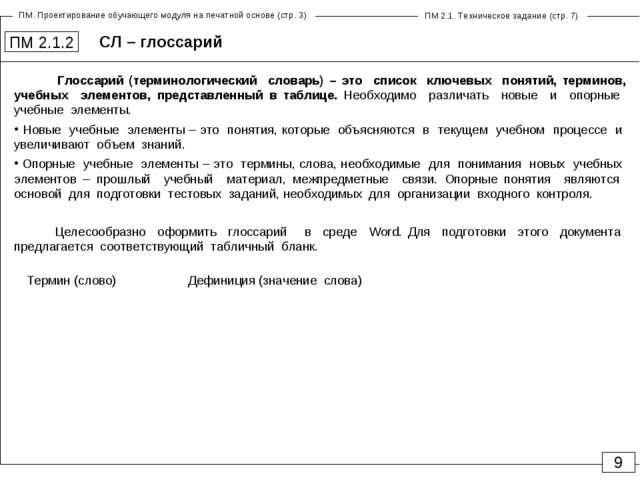 СЛ – глоссарий ПМ 2.1.2 Глоссарий (терминологический словарь) – это список кл...
