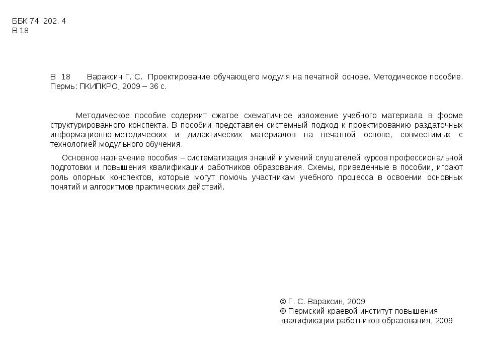 ББК 74. 202. 4 В 18 В 18 Вараксин Г. С. Проектирование обучающего модуля на п...