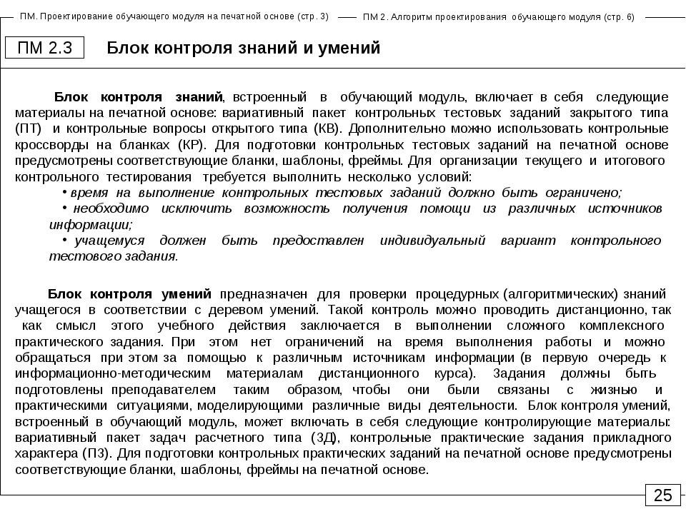 Блок контроля знаний и умений ПМ 2.3 25 Блок контроля знаний, встроенный в об...