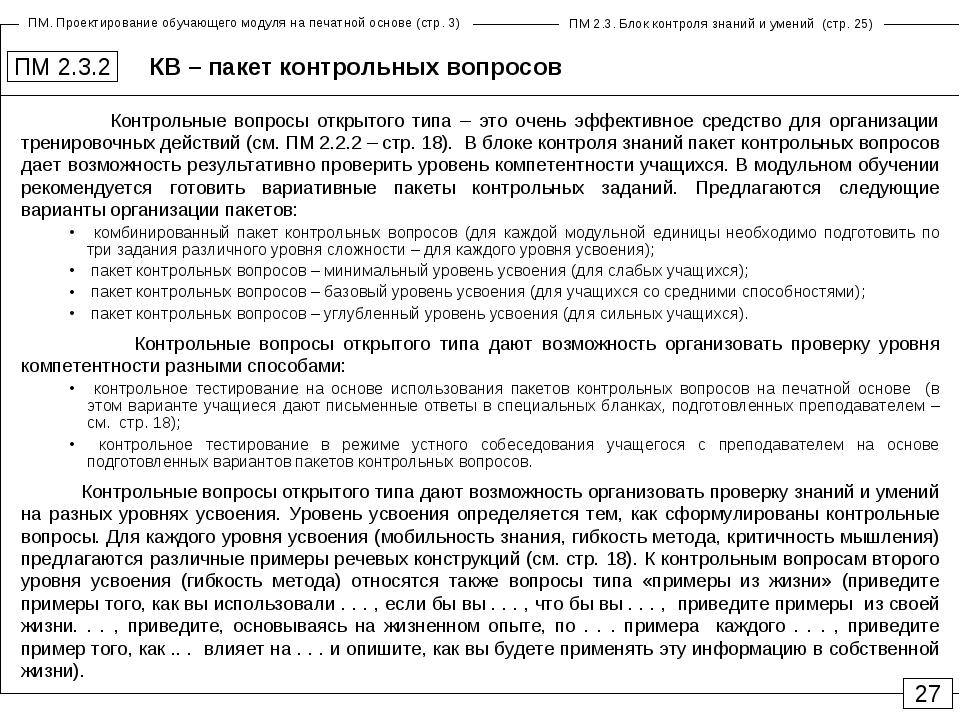 КВ – пакет контрольных вопросов ПМ 2.3.2 27 Контрольные вопросы открытого тип...