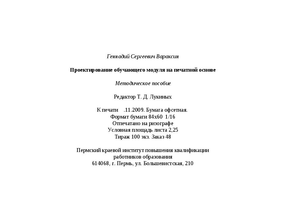 Геннадий Сергеевич Вараксин Проектирование обучающего модуля на печатной осно...