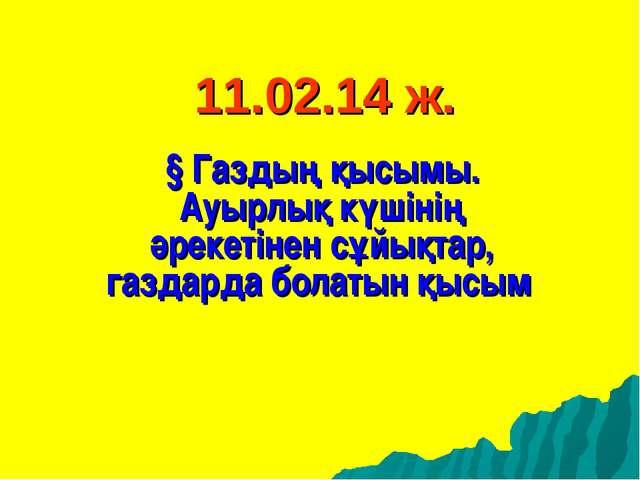 11.02.14 ж. § Газдың қысымы. Ауырлық күшінің әрекетінен сұйықтар, газдарда бо...