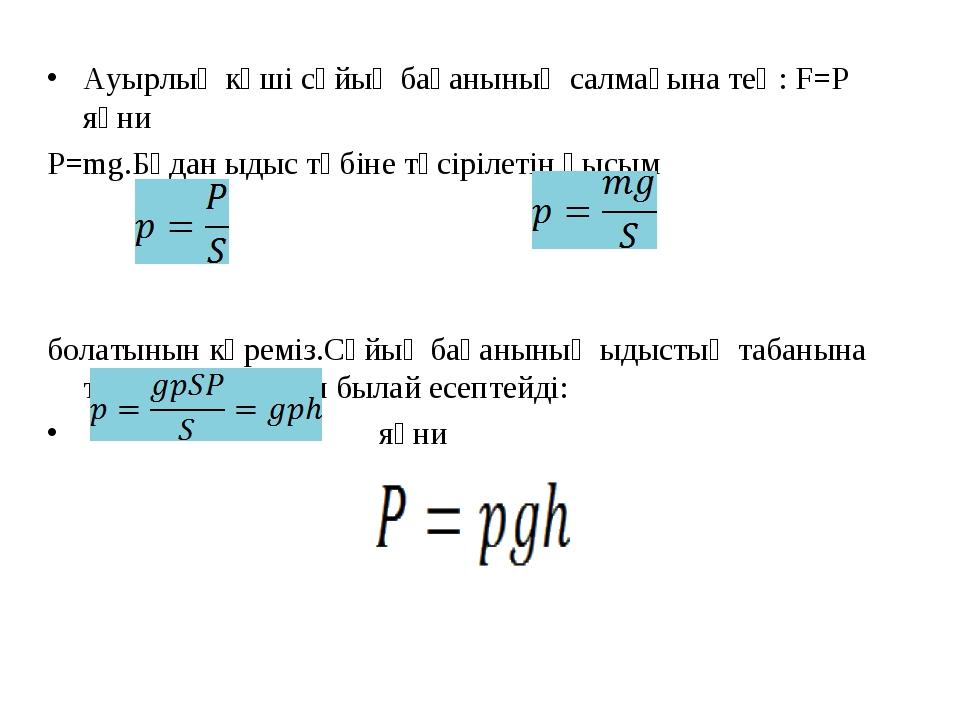 Ауырлық күші сұйық бағанының салмағына тең: F=P яғни P=mg.Бұдан ыдыс түбіне т...