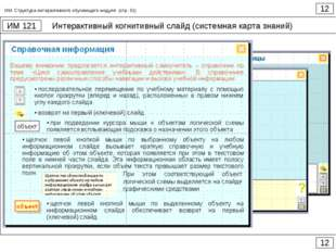Интерактивный когнитивный слайд (системная карта знаний) 12 ИМ 121 12 ИМ. Стр