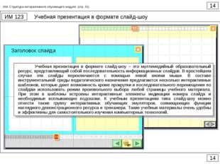Учебная презентация в формате слайд-шоу 14 ИМ 123 14 ИМ. Структура интерактив
