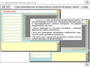 Структурированный интерактивный учебный материал (меню – слайд) 15 ИМ 124 15