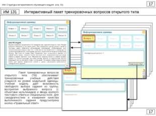 Интерактивный пакет тренировочных вопросов открытого типа 17 ИМ 131 17 ИМ. Ст