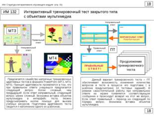 Интерактивный тренировочный тест закрытого типа с объектами мультимедиа 18 ИМ