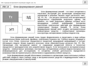 Блок формирования умений 20 ИМ 14 20 ИМ. Структура интерактивного обучающего