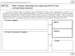 Пакет типовых тренировочных задач расчетного типа с алгоритмами решения 21 ИМ
