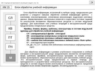 Блок обработки учебной информации 24 ИМ 15 24 ИМ. Структура интерактивного об
