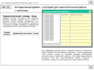 Интерактивный фрейм – глоссарий для самостоятельной работы с понятиями 25 ИМ