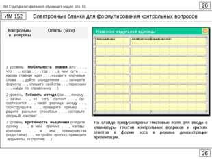 Электронные бланки для формулирования контрольных вопросов 26 ИМ 152 26 ИМ. С