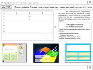 Электронные бланки для подготовки тестовых заданий закрытого типа 27 ИМ 153 2