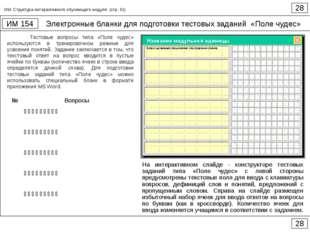 Электронные бланки для подготовки тестовых заданий «Поле чудес» 28 ИМ 154 28