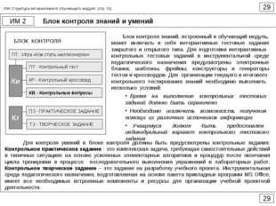 Блок контроля знаний и умений 29 ИМ 2 29 ИМ. Структура интерактивного обучающ