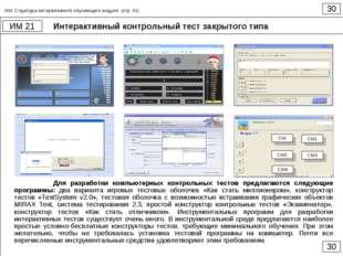Интерактивный контрольный тест закрытого типа 30 ИМ 21 30 ИМ. Структура интер
