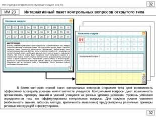 Интерактивный пакет контрольных вопросов открытого типа 32 ИМ 23 32 ИМ. Струк