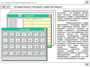 Интерактивный глоссарий с обратной связью 06 ИМ 112 06 ИМ. Структура интеракт