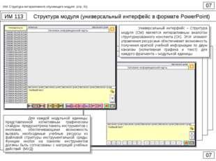 Структура модуля (универсальный интерфейс в формате PowerPoint) 07 ИМ 113 07