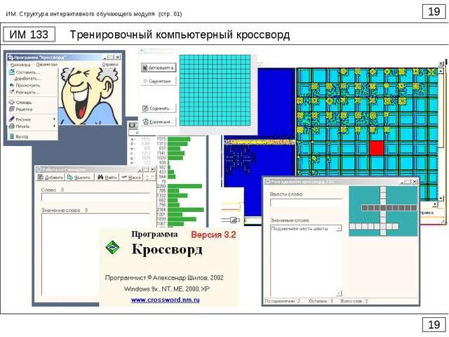 Тренировочный компьютерный кроссворд 19 ИМ 133 19 ИМ. Структура интерактивног...