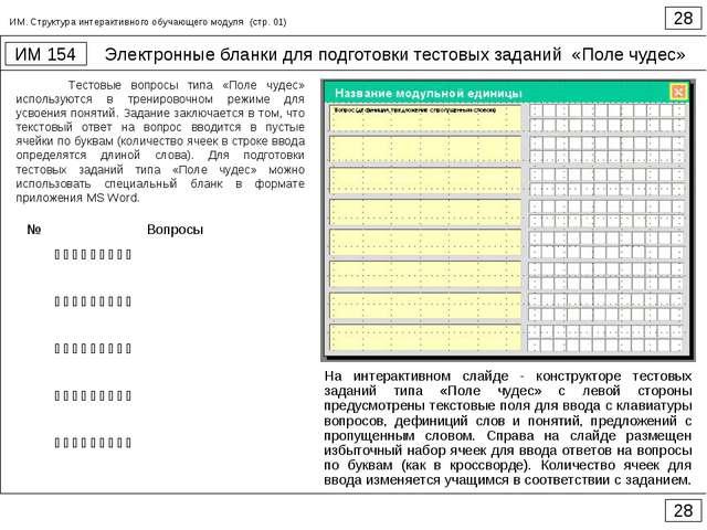 Электронные бланки для подготовки тестовых заданий «Поле чудес» 28 ИМ 154 28...