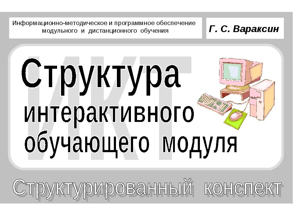 Г. С. Вараксин Информационно-методическое и программное обеспечение модульно...