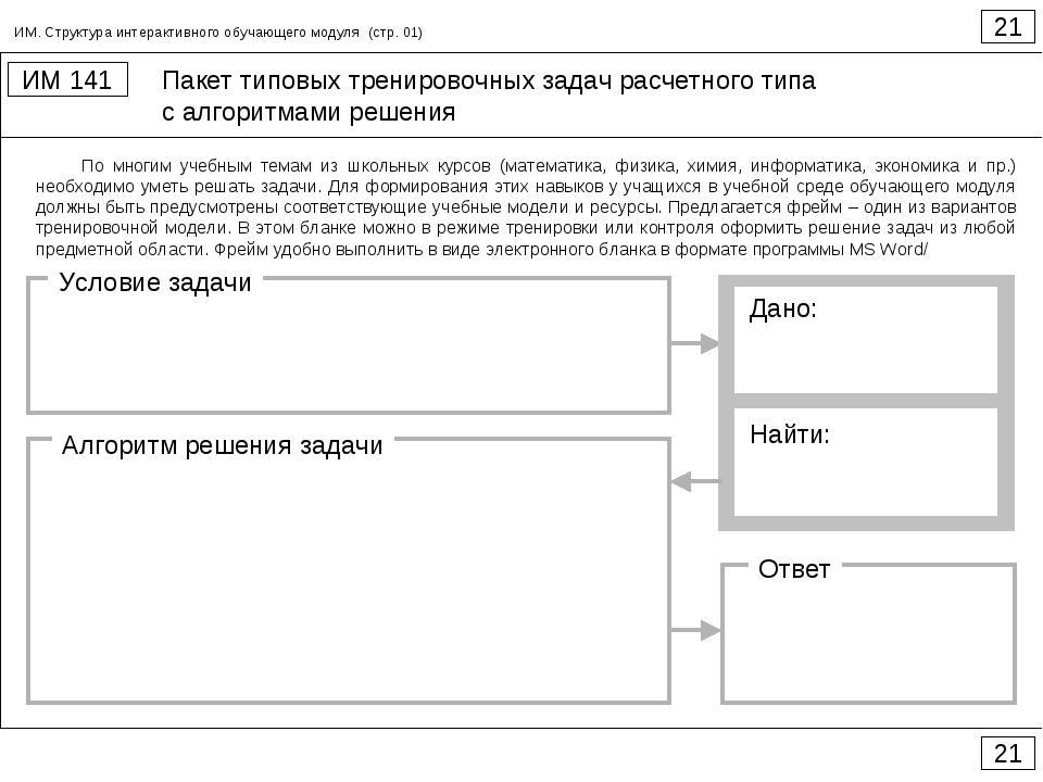 Пакет типовых тренировочных задач расчетного типа с алгоритмами решения 21 ИМ...