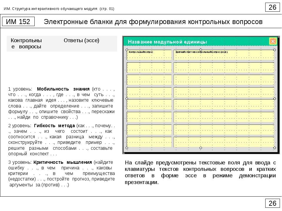 Электронные бланки для формулирования контрольных вопросов 26 ИМ 152 26 ИМ. С...