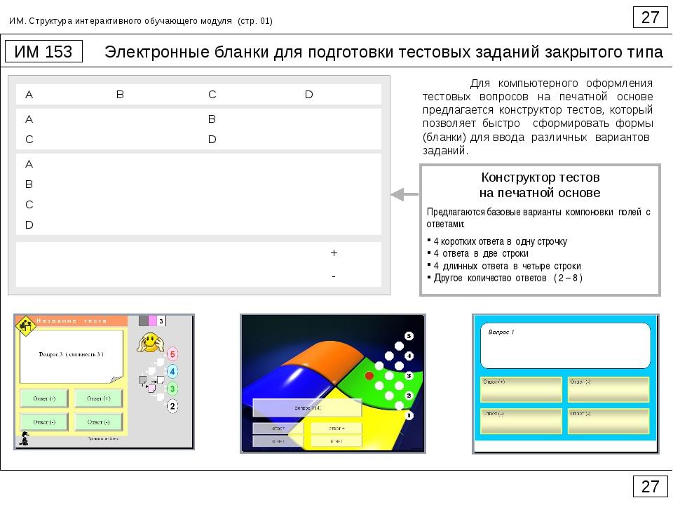 Электронные бланки для подготовки тестовых заданий закрытого типа 27 ИМ 153 2...