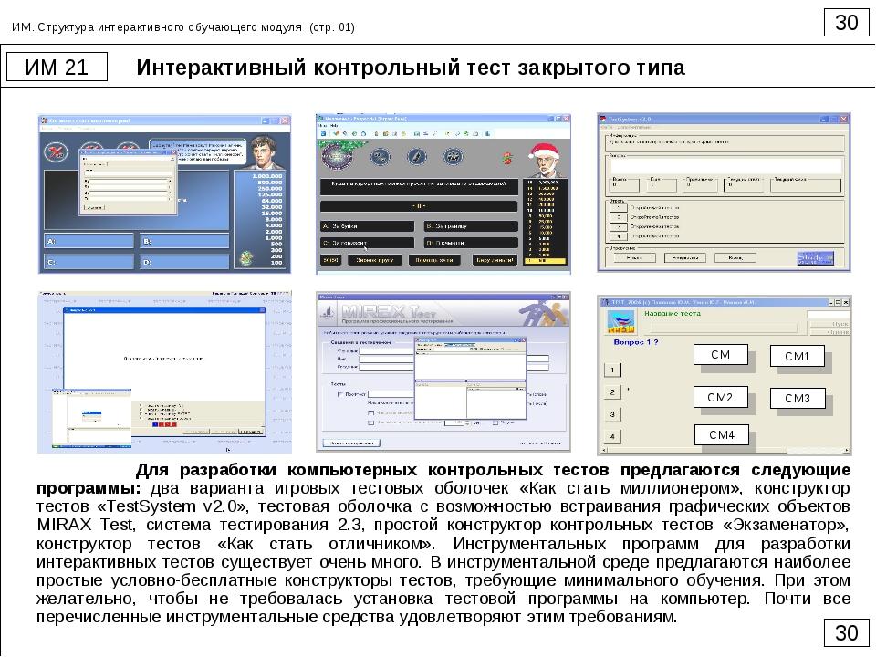 Интерактивный контрольный тест закрытого типа 30 ИМ 21 30 ИМ. Структура интер...