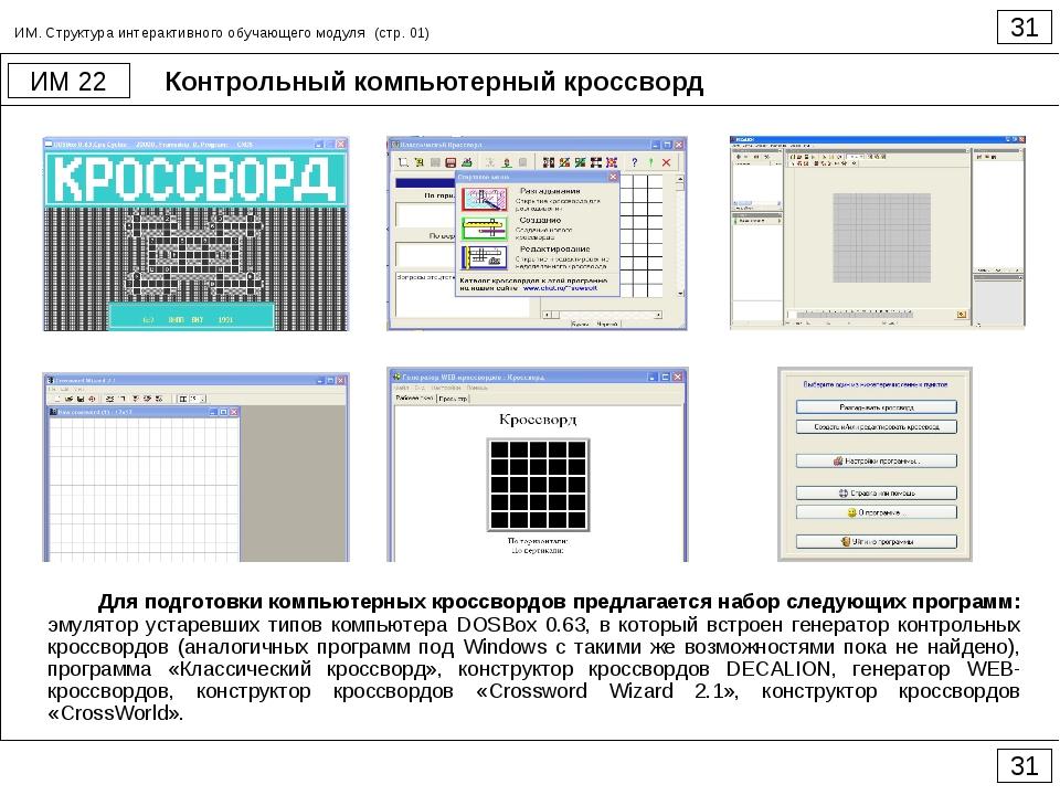 Контрольный компьютерный кроссворд 31 ИМ 22 31 ИМ. Структура интерактивного о...