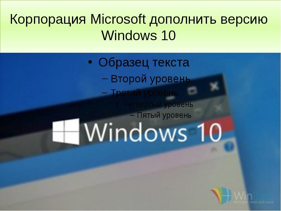 Корпорация Microsoft дополнить версию Windows 10